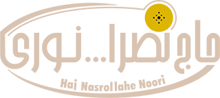 فروشگاه نان برنجی حاج نصرالله نوری